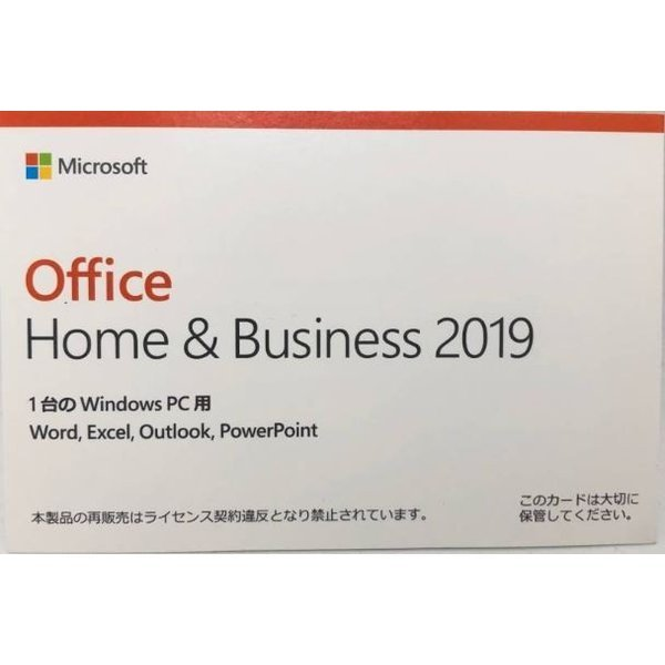 Microsoft Office Home&Business 2019 正規品 OEM版 プロダクトキーのみ 永続版 認証保証005