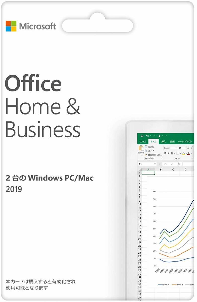 新品未使用 Office Home and Business 2019 for Win・Mac アカウント関連付けOK  利用無期限 日本国内正規版