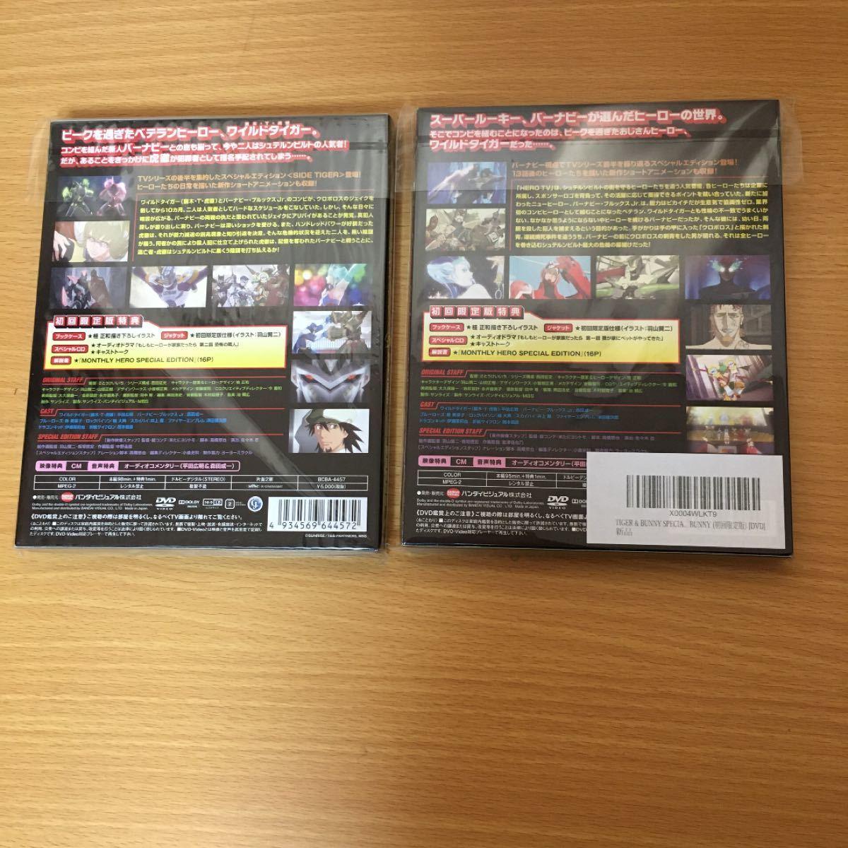 TIGER&BUNNY 初回限定版 Blu-ray