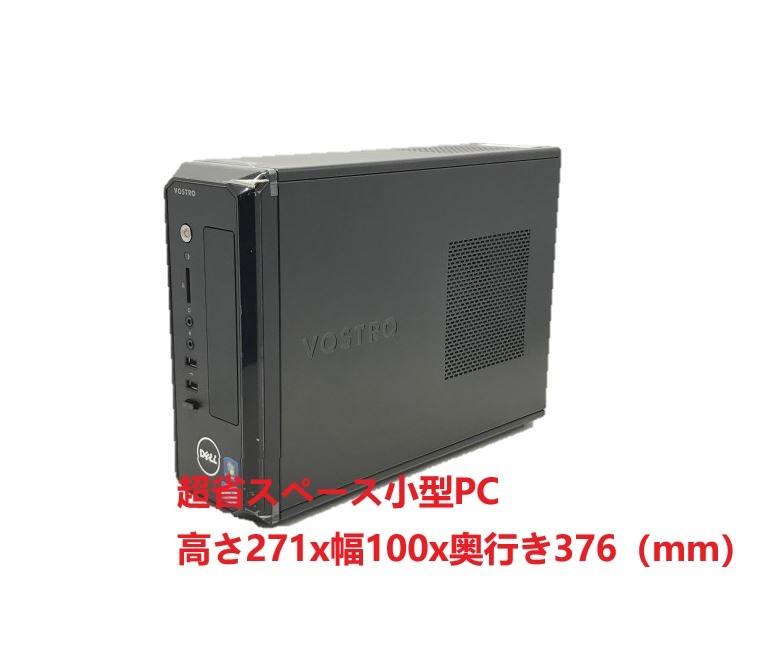 省スペース小型■Core i7-3770 3.9GHz x8/メモリ16GB■驚速SSD:960GB+HDD:3000GB Win10 Ms Office2019 無線LAN/USB3.0/HDMI■VOSTRO 270s-1_画像1