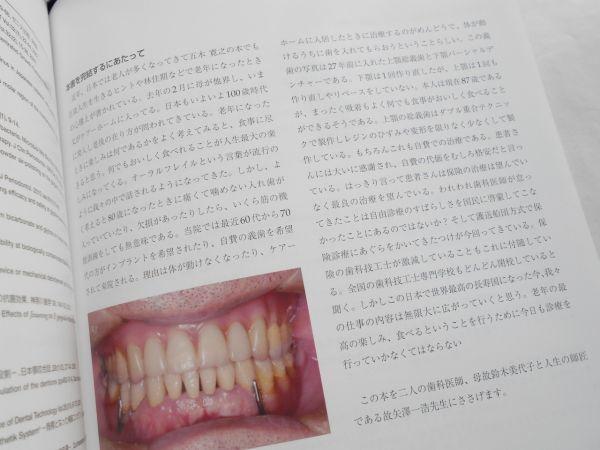 歯科人類学と近代咬合論 シークエンシャル咬合を基礎とした統括的歯科医療 鈴木光雄 ゼニス出版2018年インプラント治療歯科医師向専門書籍_画像10