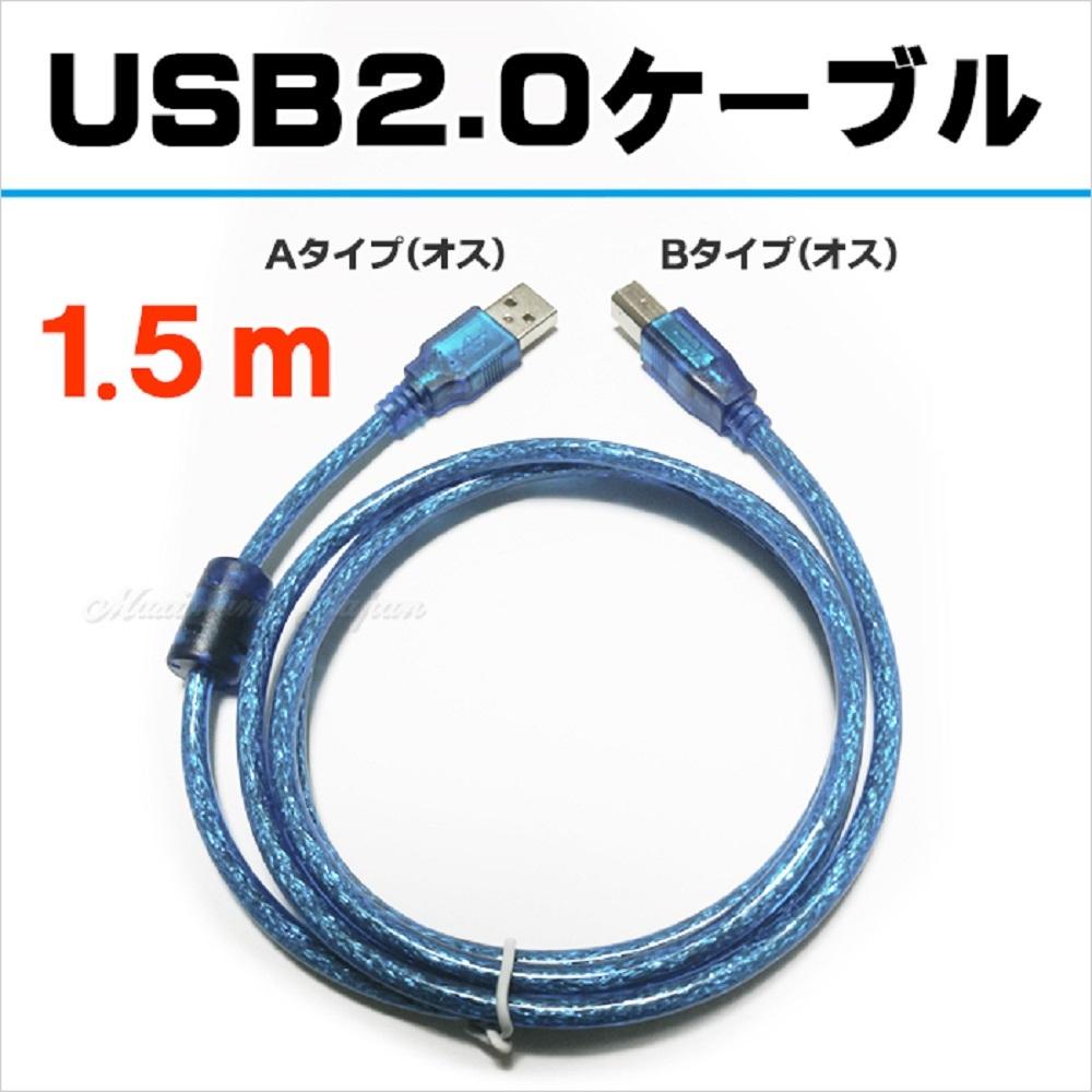 高品質 編組シールド USBケーブル A-B フェライトコア付 USB2.0