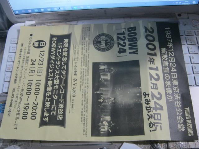 BOOWY ボウイ / 1224 渋谷公会堂解散宣言 DVD VHS 発売告知チラシ 氷室京介 布袋寅泰 松井恒松 高橋まこと_画像1