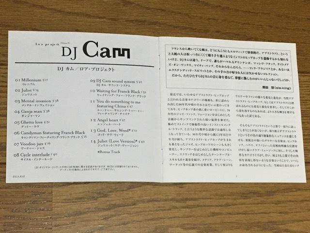DJ CAM / Loa Project ヒップホップ ブレイクビーツ 名盤 国内盤(品番:ESCA-8143) 廃盤 J Dilla / Guru / DJ KRUSH / DJ Shadow / DJ VADIM_画像5