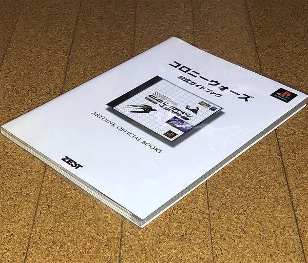 美品★PS★コロニーウォーズ 公式ガイドブック 初版/ハガキ/オマケ付◆送料無料