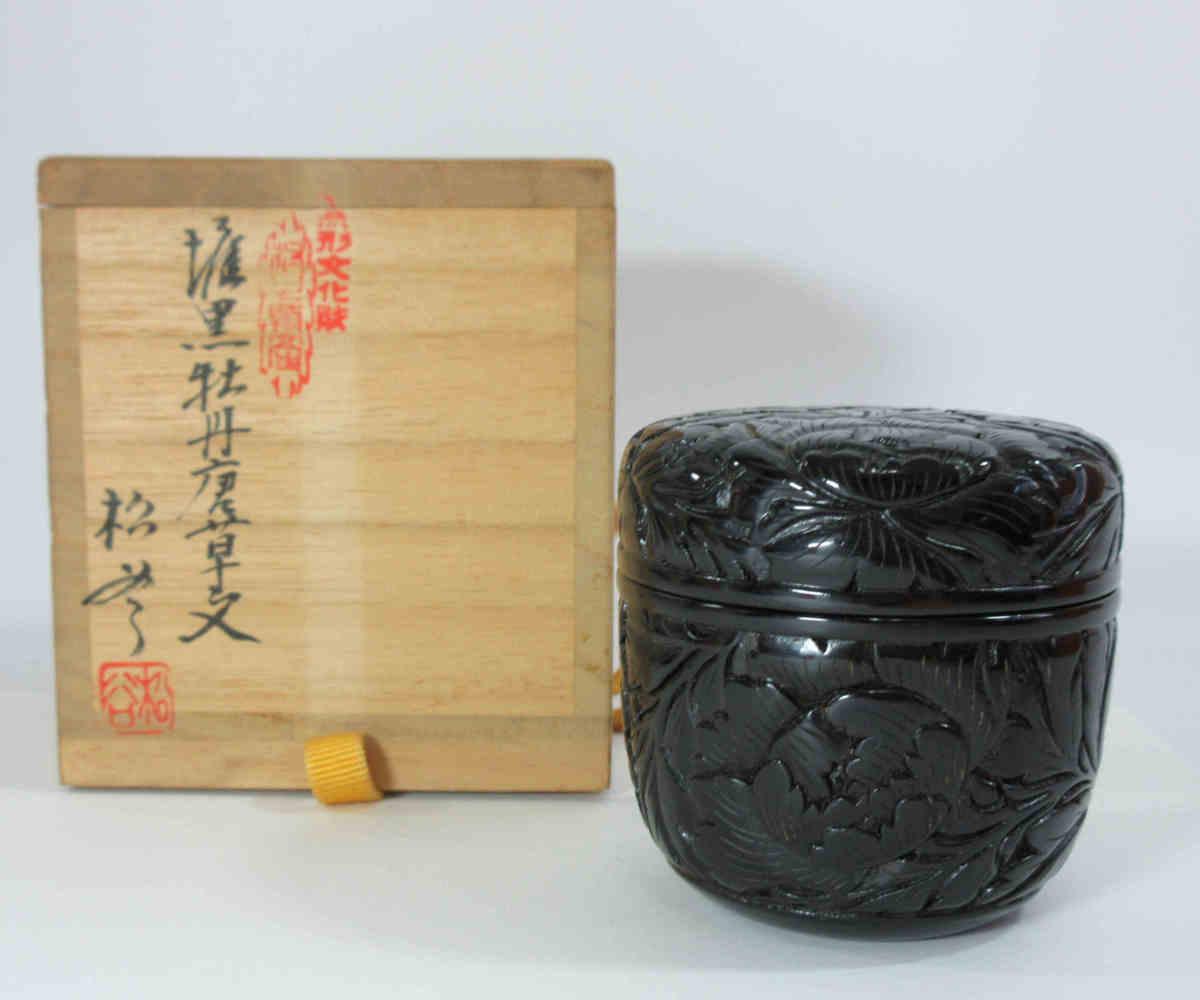 ■無形文化財 村上堆朱 松谷作 堆黒牡丹唐草文 棗 共箱 茶道具 g57