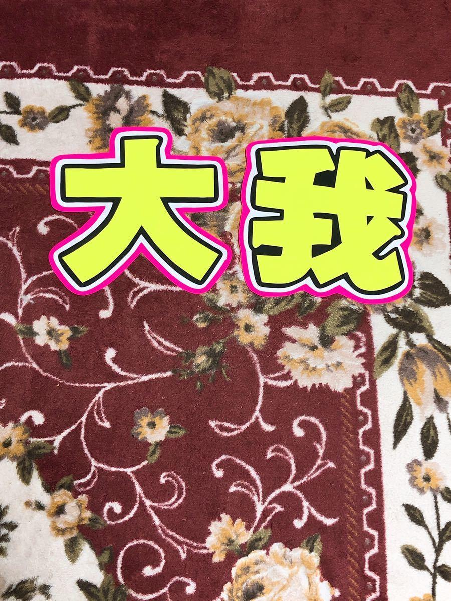 手作りうちわ★文字のみ★京本大我_画像1