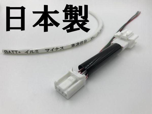 【ヴェゼル RU3 RU4 テール ランプ 電源 取り出し ハーネス 1本】■日本製■ 送料無料 LED リフレクター 等取付に カプラーオン_画像1