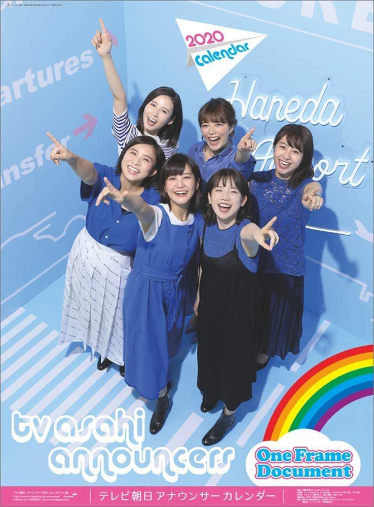 ★【テレビ朝日女性アナウンサー 2020年 壁掛けカレンダー】_画像1