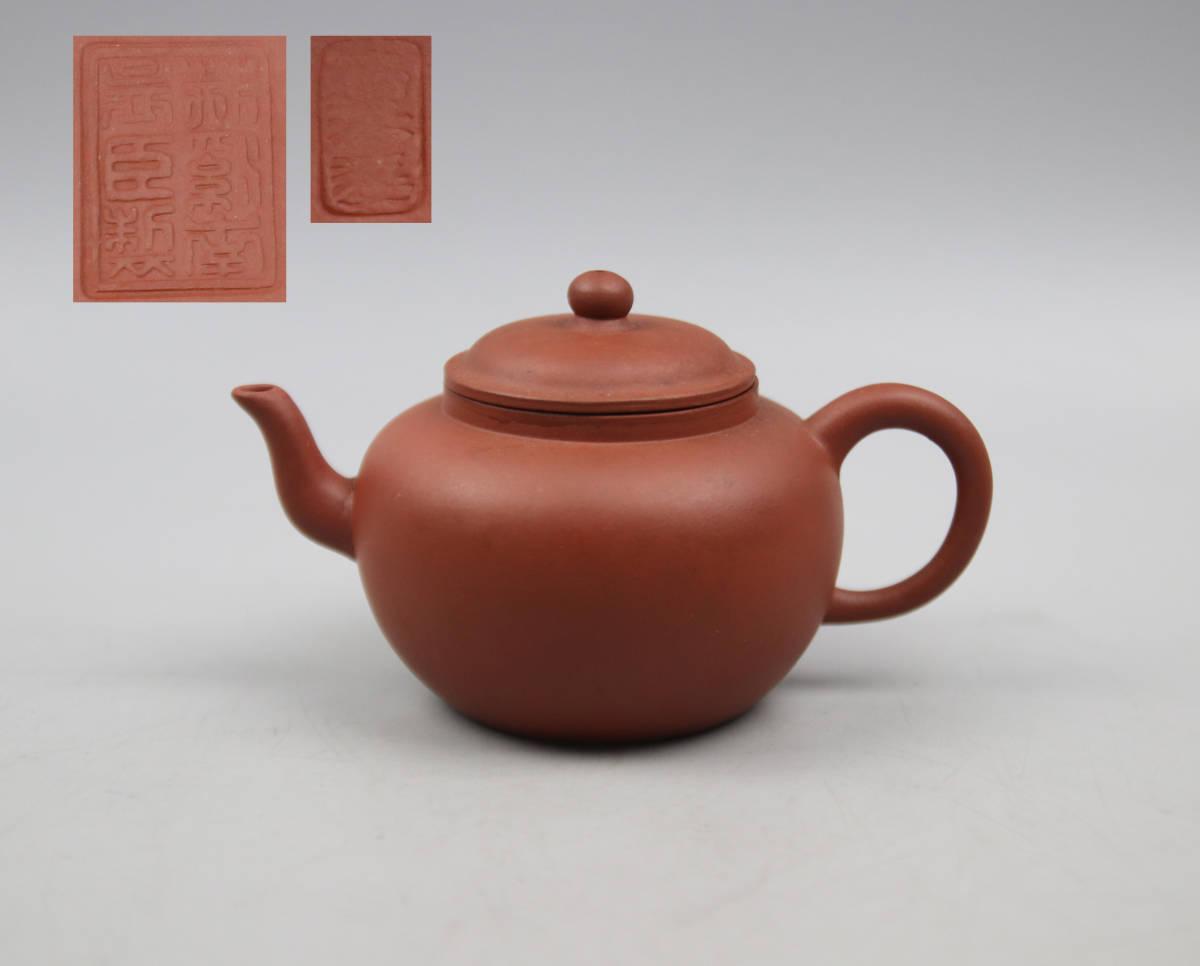 0126 唐物 大振り朱泥急須 荊渓南孟臣 水平 高湯婆 中国宜興 紫砂 茶道具