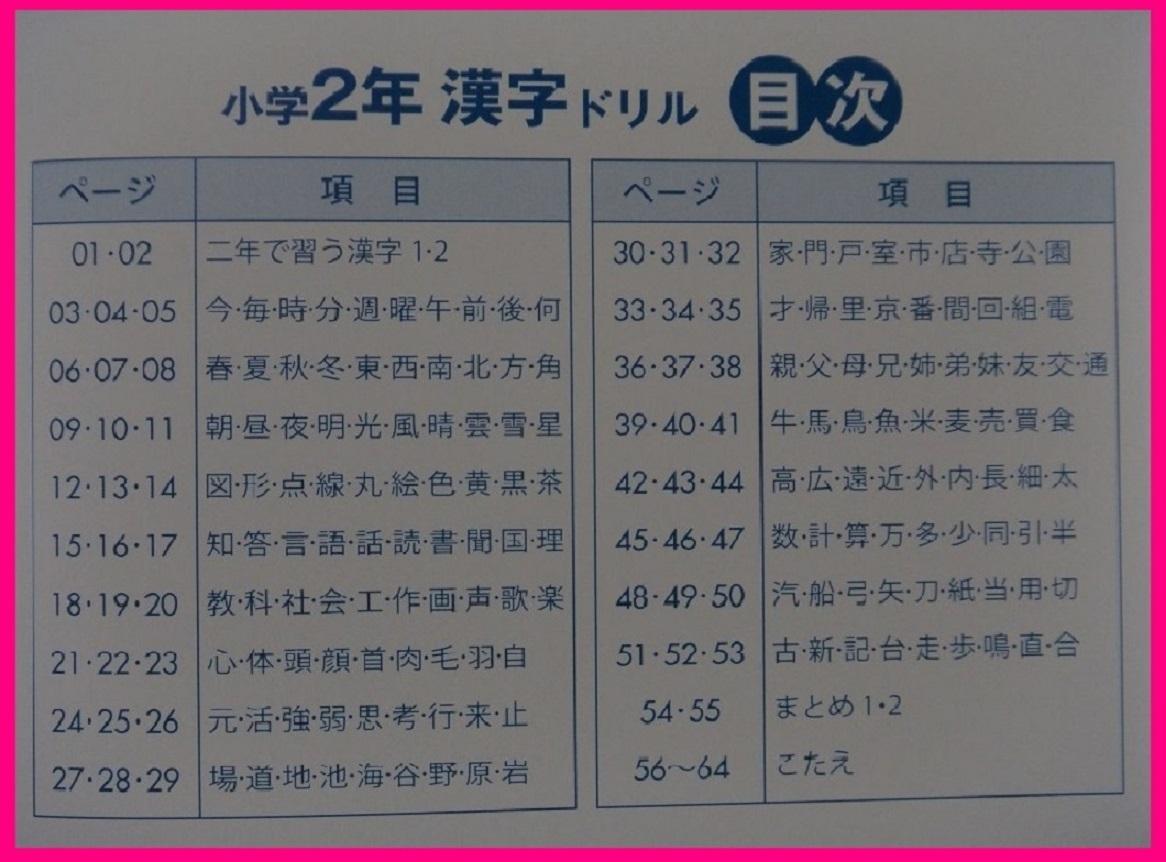 【送料無料:小学:ドリル:1冊】 ◆小学生:小1、小2、小3:漢字 と 算数ドリル◆ 国語