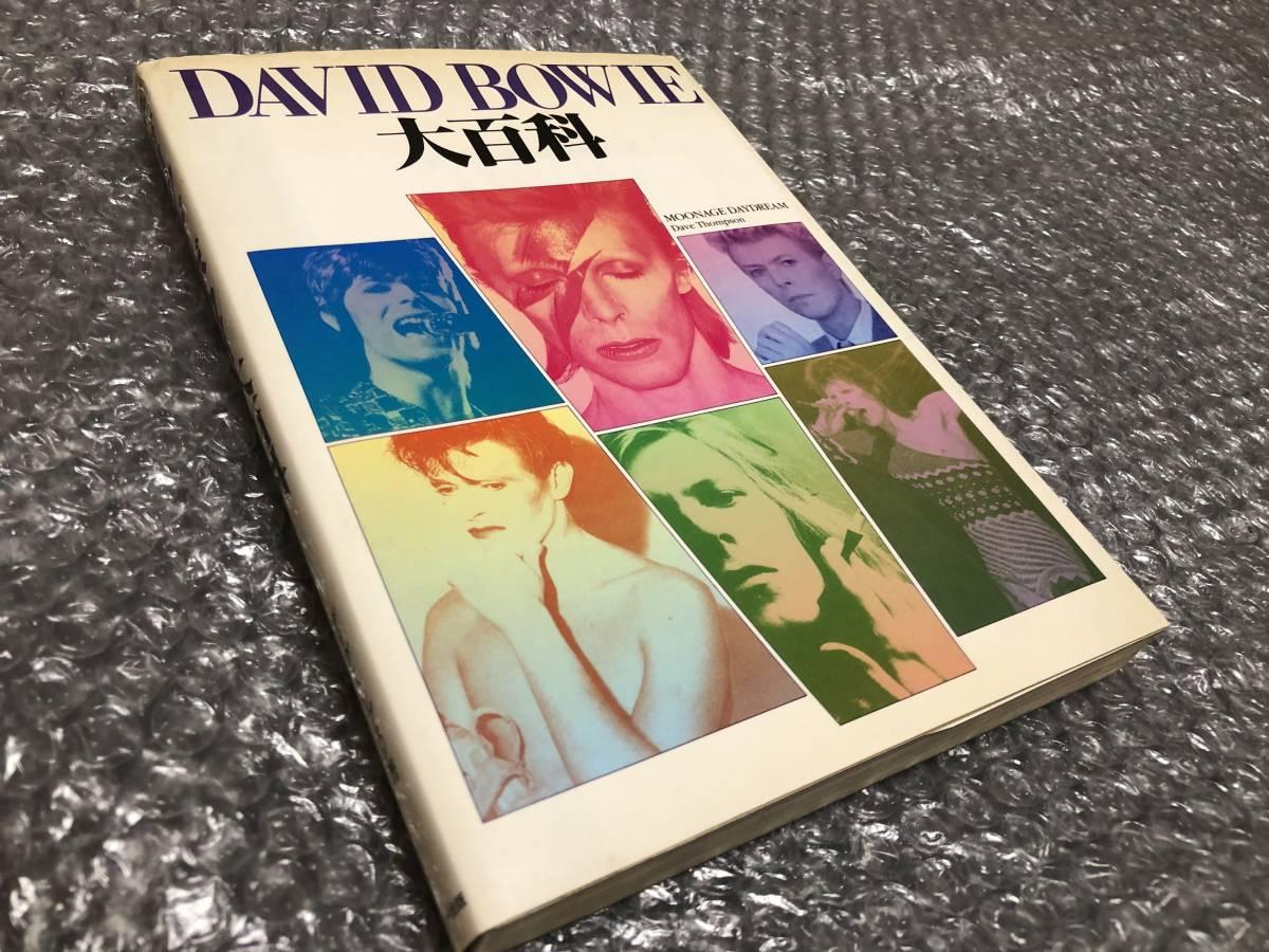 デヴィッド・ボウイ大百科★洋楽 グラムロック★貴重な初版本★現在は絶版のため入手困難な書籍★送料無料