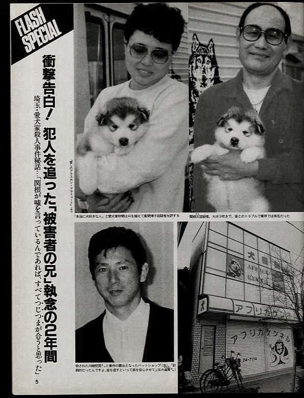 殺人 愛犬 家