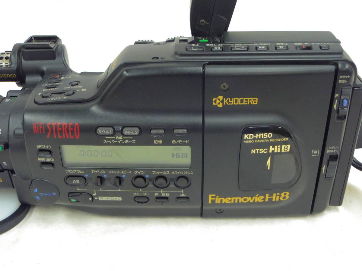 【KYOCERA】京セラ ビデオカメラレコーダーHi8 KD-H150 バッグ付 【ジャンク品】 _画像5