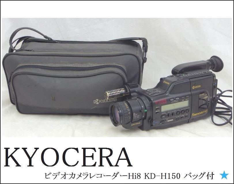 【KYOCERA】京セラ ビデオカメラレコーダーHi8 KD-H150 バッグ付 【ジャンク品】 _画像1