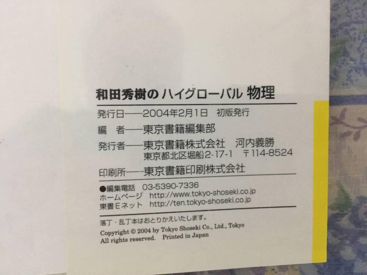 別冊解答付属 和田秀樹のハイグローバル物理 物理がわかる重要例解73 和田秀樹 大学入試 物理