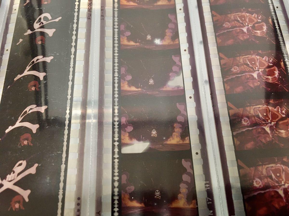劇場版 銀河鉄道999 フィルム22枚セット  (検索:松本零士、キャプテンハーロック、宇宙戦艦ヤマト)_画像5