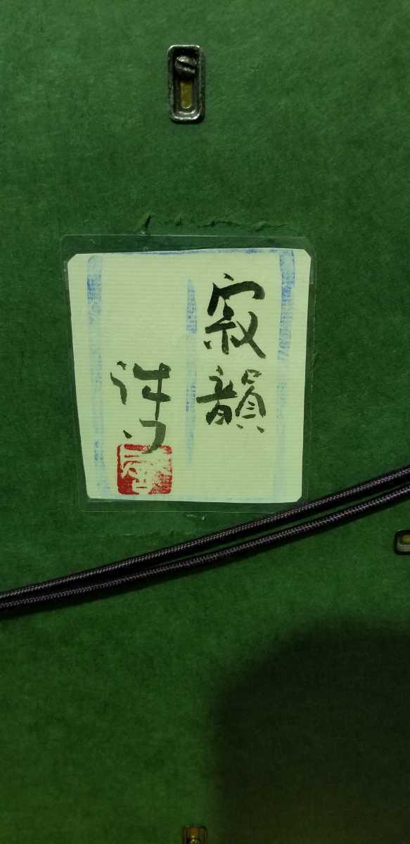 川合誠司作寂韻 直筆 物故作家 愛知県出身 昭和2年生 師川端龍子 絵の実寸 縦60.5cm 横72.5cmであります。それに額が付きますので良いです!