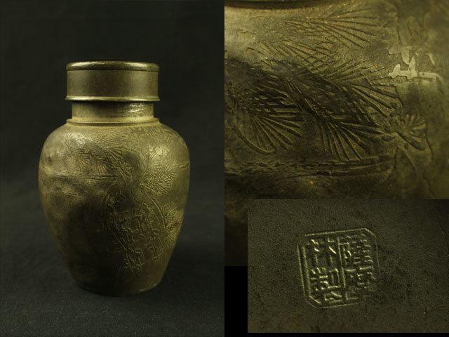 ■拳■ 初だし品/茶道具 煎茶道具 時代 薩摩林製 古錫胴紐四君子紋茶入 茶心壺 茶壷