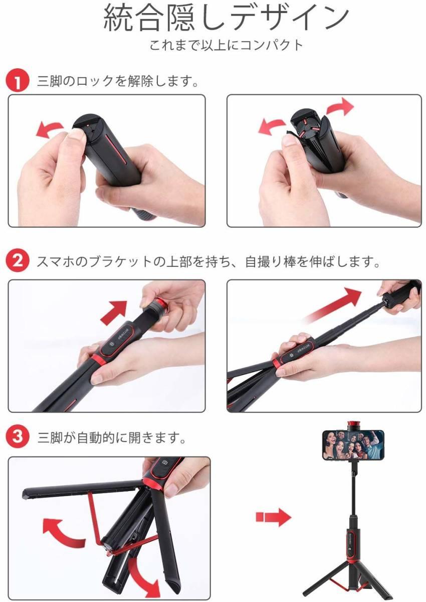 自撮り棒 セルカ棒 自撮り棒 三脚 ワイヤレス 旅行 iPhone/Android対応 Bluetooth リモコン付き 無線 伸縮可能 軽量 日本語説明書付き_画像5