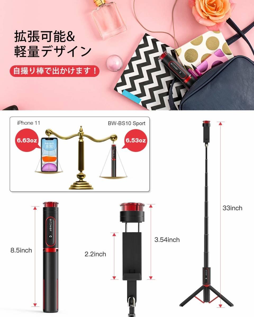 自撮り棒 セルカ棒 自撮り棒 三脚 ワイヤレス 旅行 iPhone/Android対応 Bluetooth リモコン付き 無線 伸縮可能 軽量 日本語説明書付き_画像7