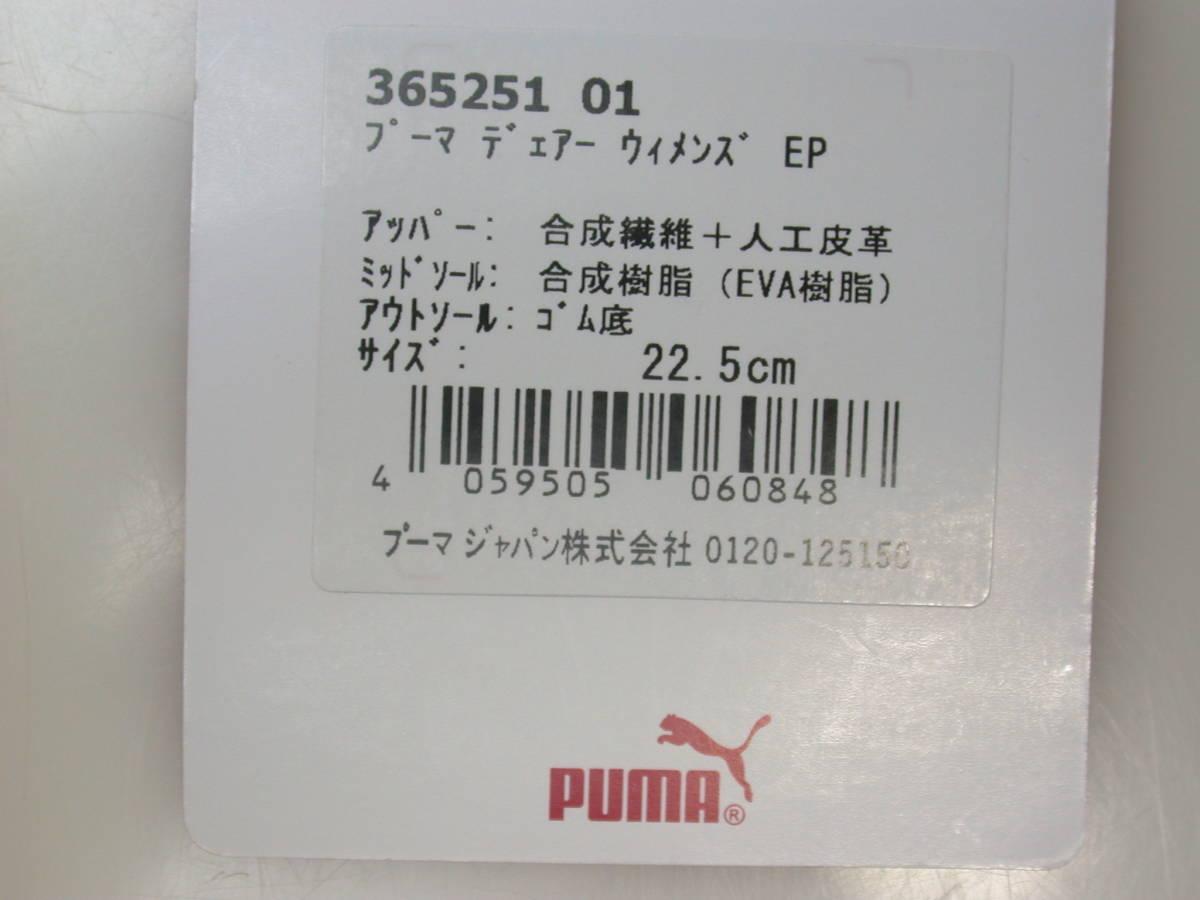 半日使用/PUMA/プーマ/22.5cm ピンクのスニーカー_画像9