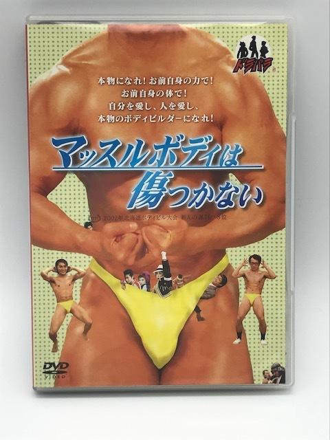 『ドラバラ鈴井の巣』DVD第2弾 「マッスルボディは傷つかない」大泉洋 鈴井貴之 安田顕 HTB  北海道TV DVD_画像1