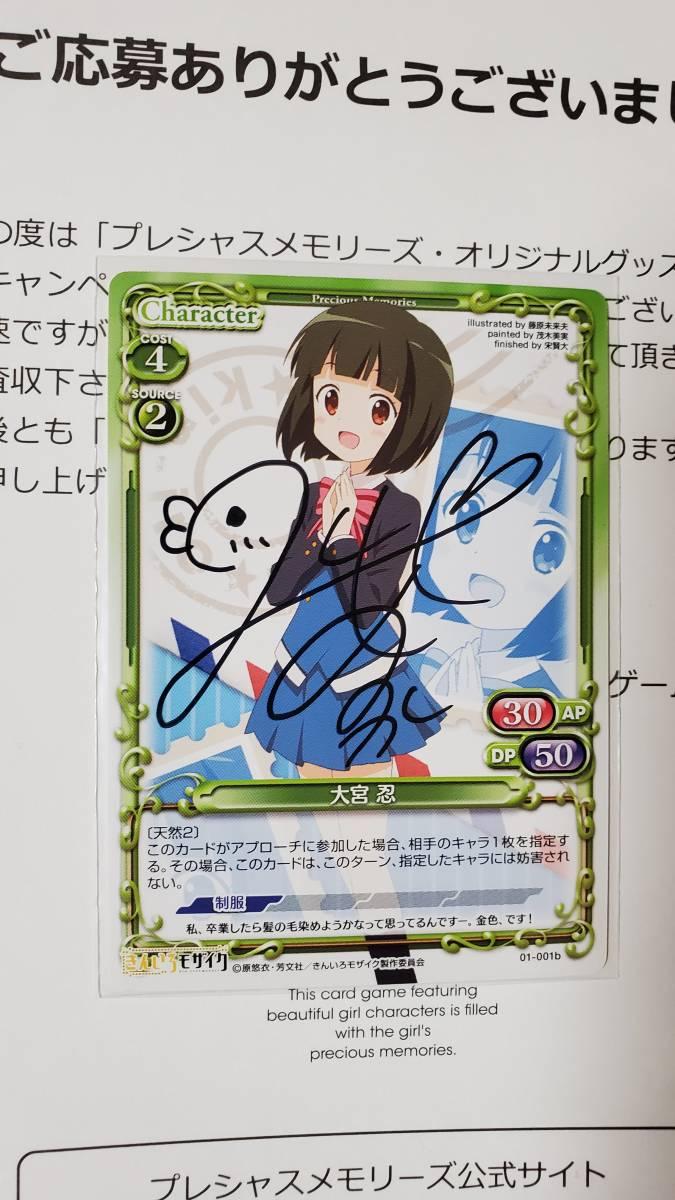 プレシャスメモリーズ きんいろモザイク 01-001b 大宮忍 直筆サイン カード _画像1