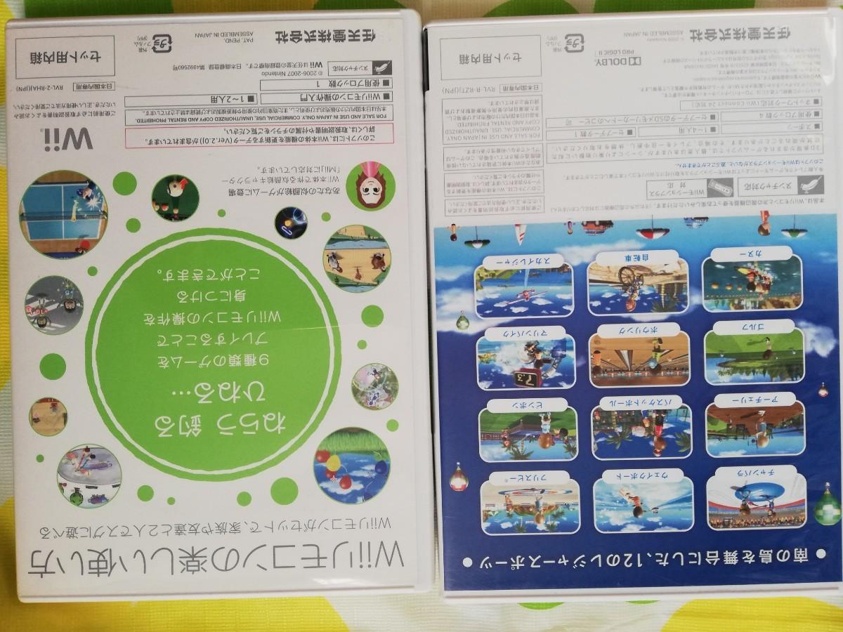 Wii Sports Resort はじめてのwii