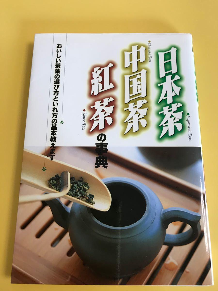 日本茶 中国茶 紅茶の辞典 おいしい茶葉の選び方と入れ方の基本教えます 西東社