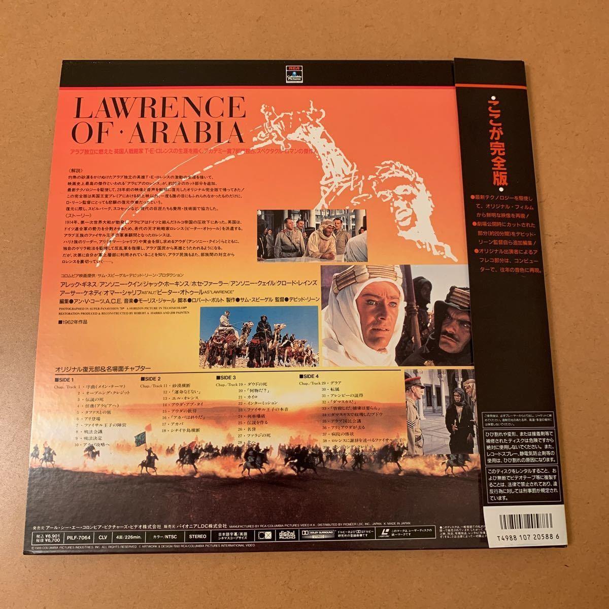 【映画 レーザーディスク】『アラビアのロレンス』完全版 LDソフト 2枚組 帯付き_画像2