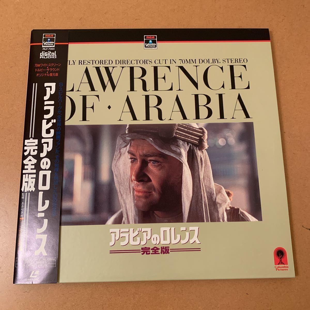 【映画 レーザーディスク】『アラビアのロレンス』完全版 LDソフト 2枚組 帯付き_画像1