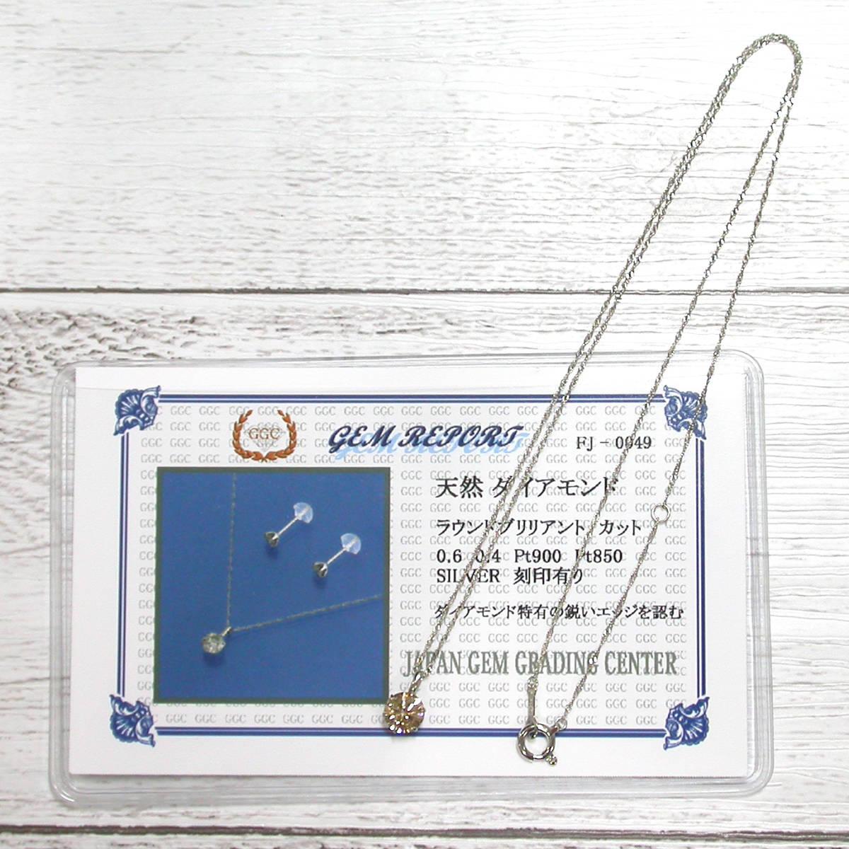 M1107★Pt900/Pt850 ブラウンダイヤモンド 0.6ct ペンダント ネックレス スクリュー チェーン ラウンドブリリアントカット 宝石鑑別付き