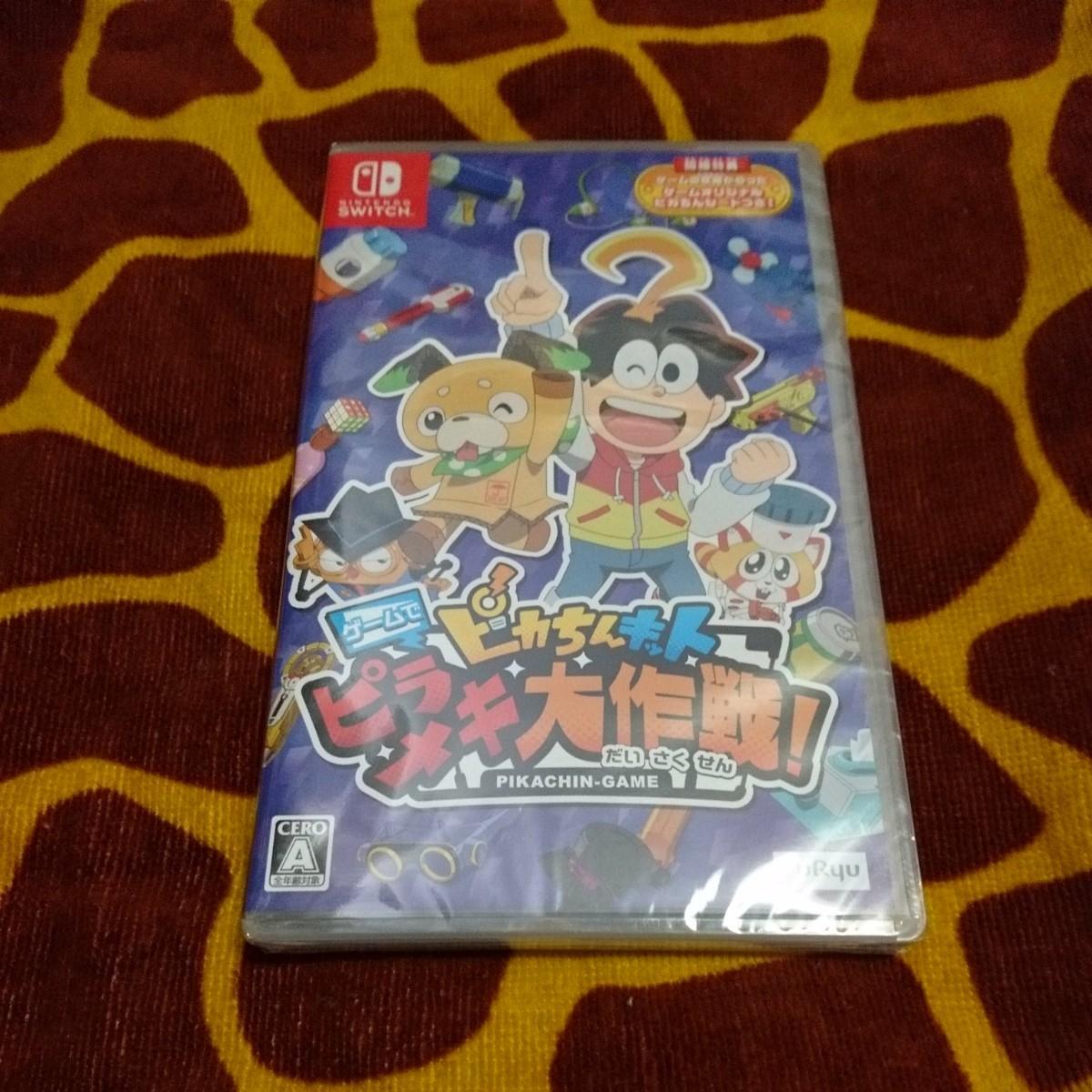 【新品】 ピカちんキット ゲームでピラメキ大作戦!