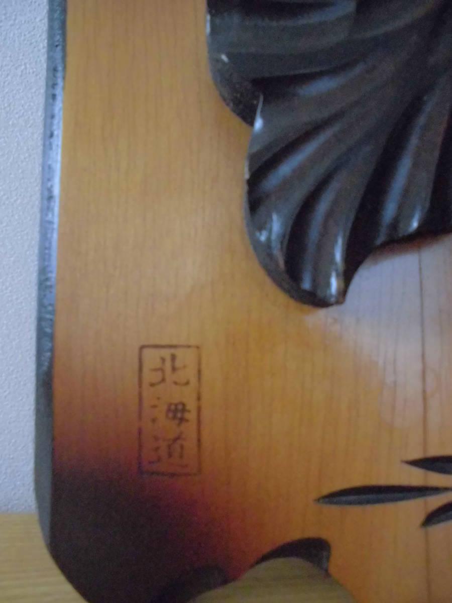 北海道アイヌ民芸品 木彫り 壁飾り レリーフ  レトロ  オブジェ A_画像3