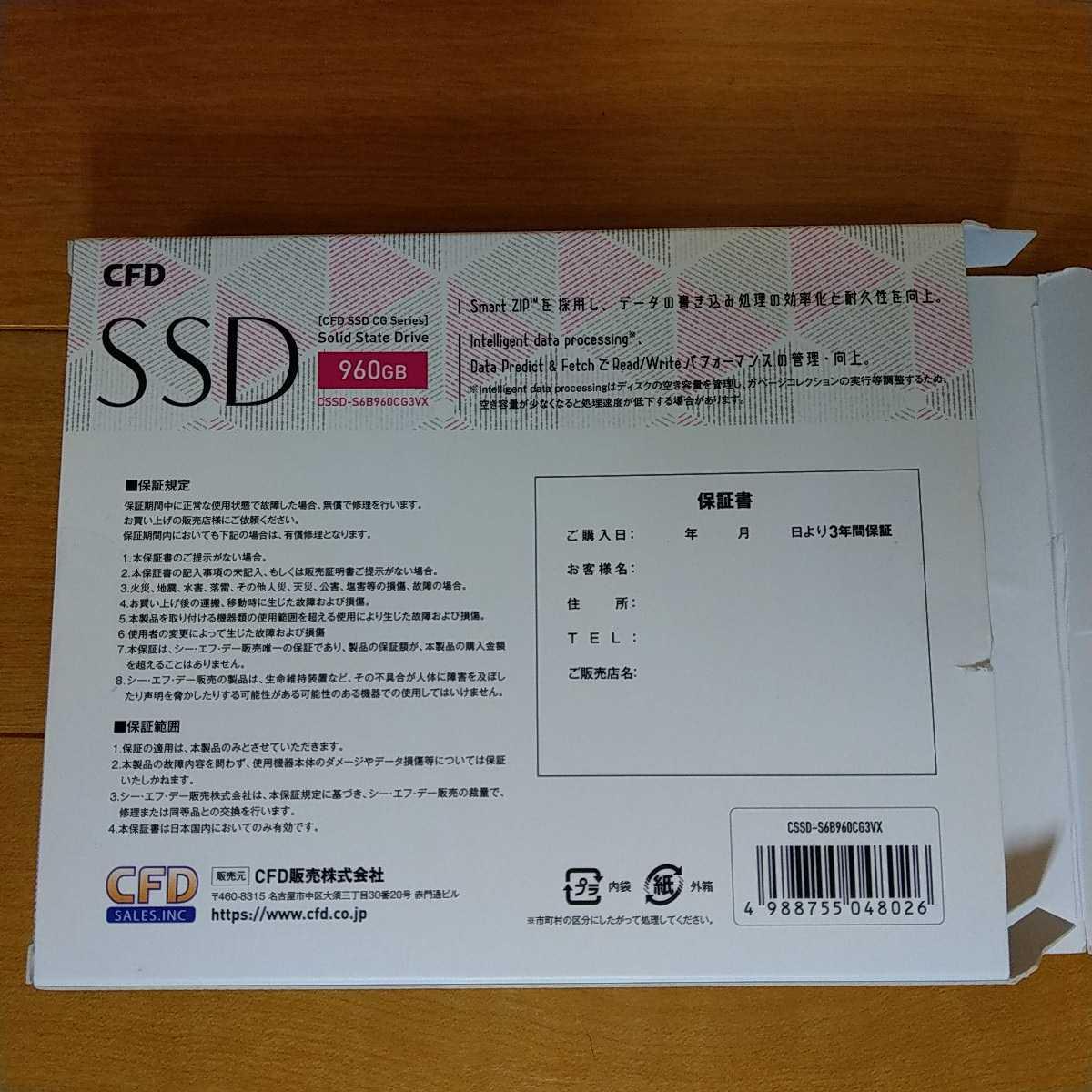 【960GB大容量】CFD 3.5インチ SSD CSSD-S6B960CG3VX その1【SATA接続】3.5inch