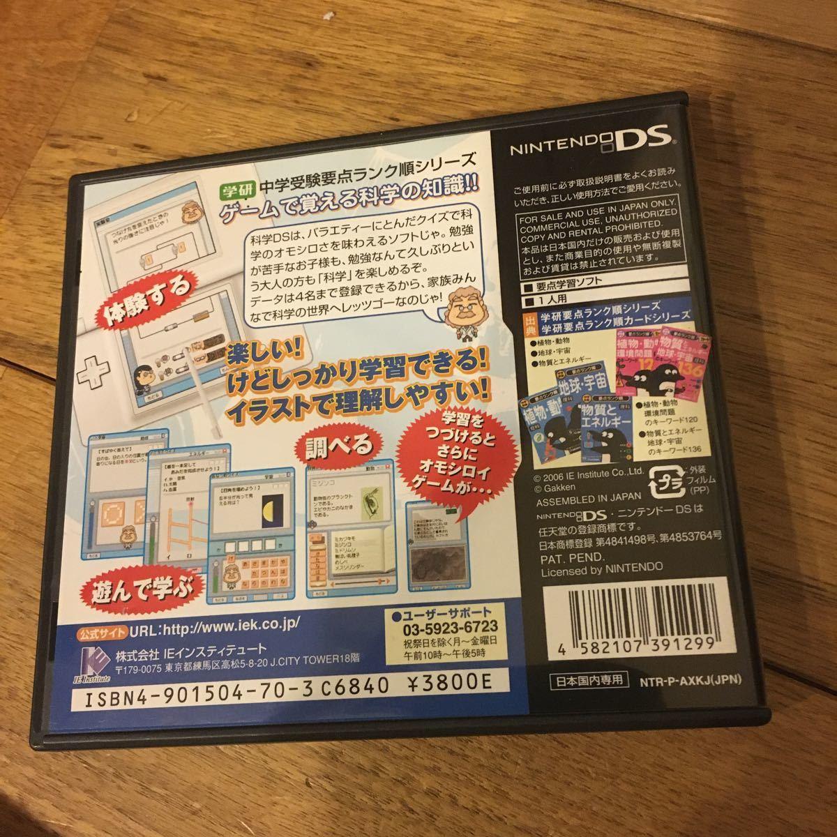 【DS】 学研 要点ランク順シリーズ 科学DS