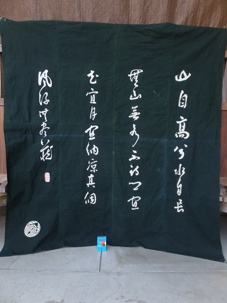 Deep in the thick green cotton cylindrical draw Chinese characters cloth・4 width connecting・remake material