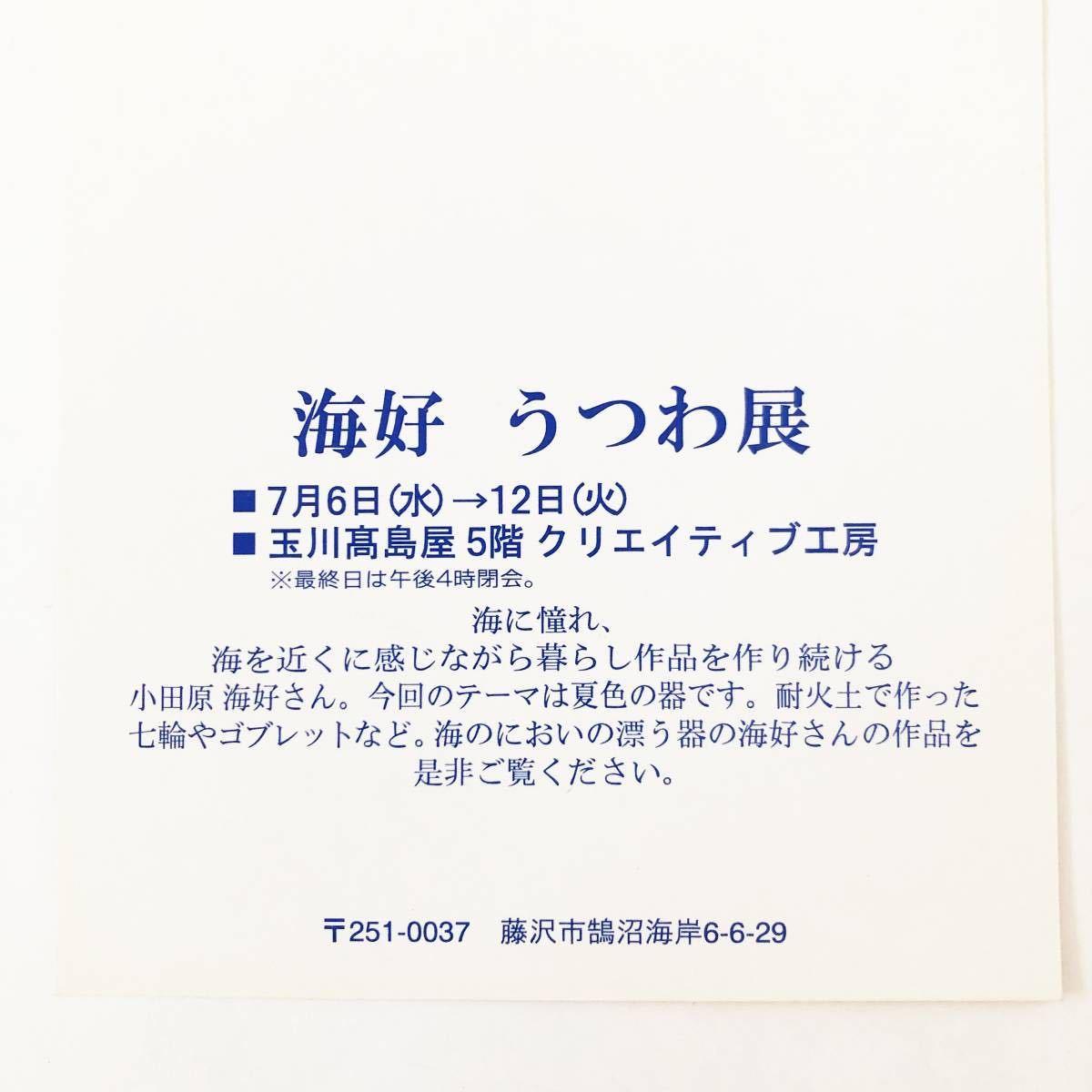 ポストカード☆絵葉書☆小田原海好☆うつわ展_画像3