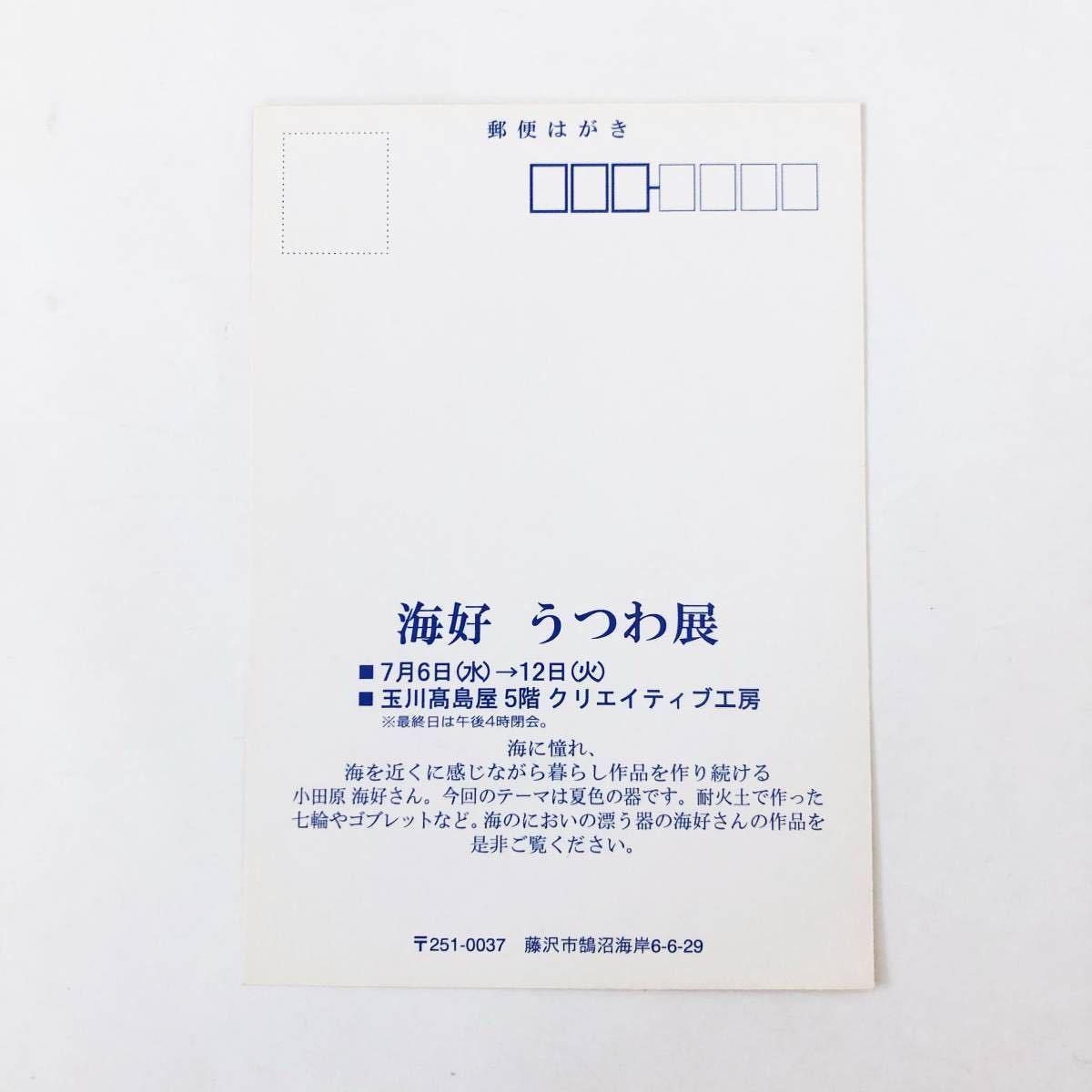 ポストカード☆絵葉書☆小田原海好☆うつわ展_画像2