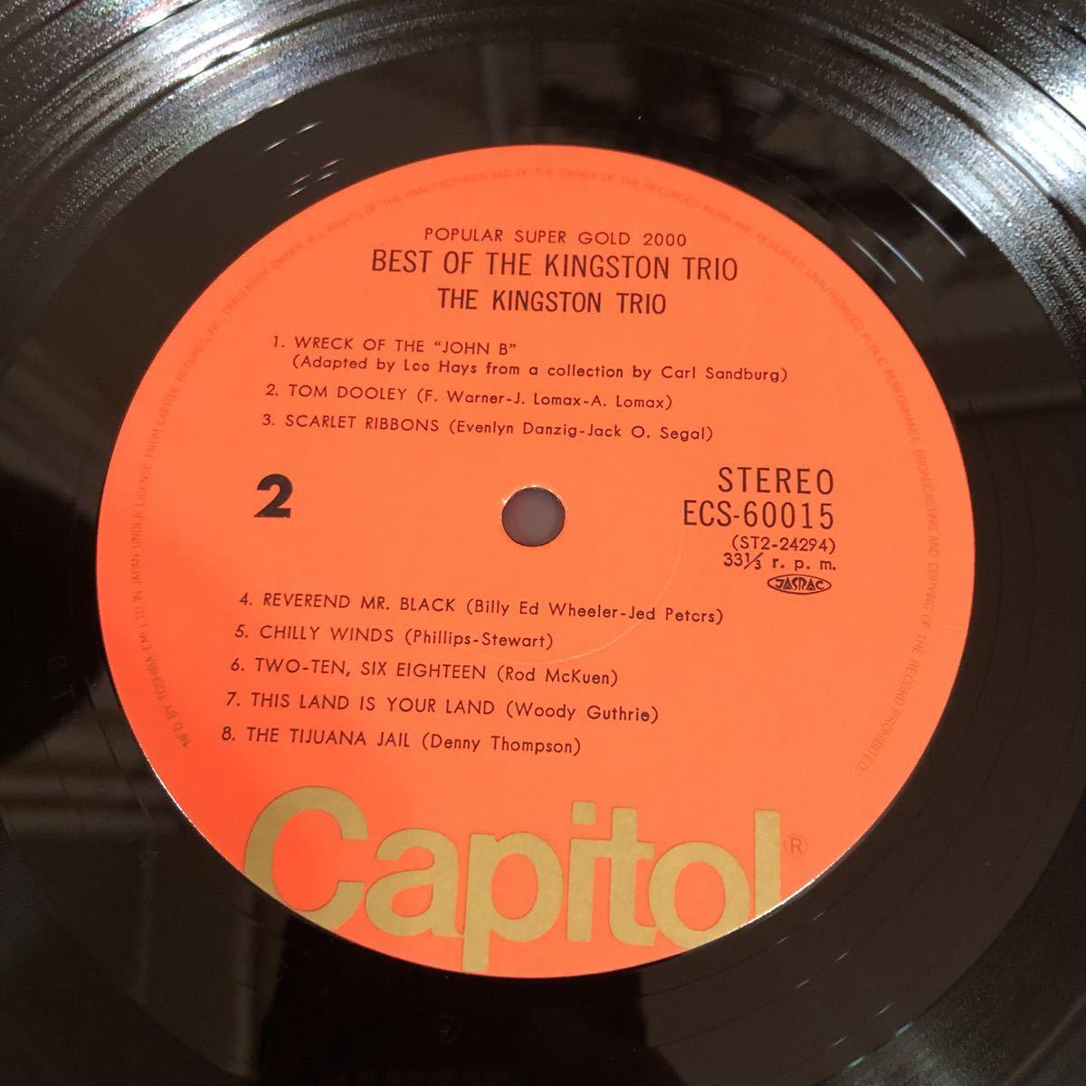 レア盤★LPレコード★THE KINGSTON TRIO ★フォークの王者キングストン・トリオのすべて★レコード多数出品中_画像6