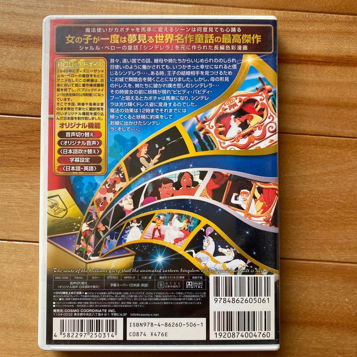 DVD.白雪姫、シンデレラ