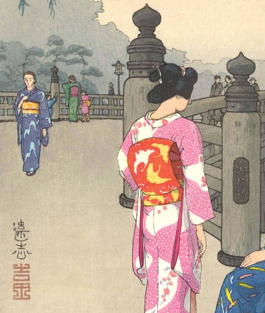 吉田遠志 木版画  014103 弁慶橋 (Benkei Bridge)  初摺1941年    最高峰の摺師の技をご堪能下さい!!_画像9