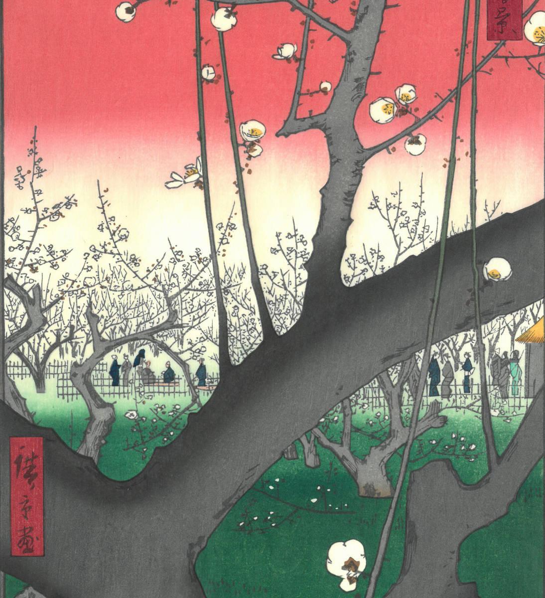 歌川広重 (Utagawa Hiroshige) 木版画 江戸百景 #30. 亀戸梅屋舗 初版1856-58年頃 広重の木版画の真の素晴らしさをご堪能下さい!_画像6