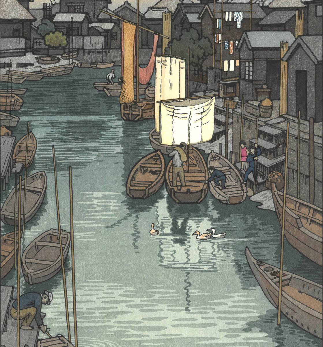 吉田遠志 木版画  015101 浦安 (Urayasu)  初摺1951年    最高峰の摺師の技をご堪能下さい!!_画像7