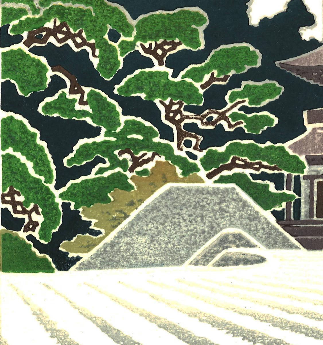 吉田遠志 木版画   016302 銀閣寺の庭  (Ginkakuji Garden)   初摺1963年  最高峰の摺師の技をご堪能下さい!!_画像8