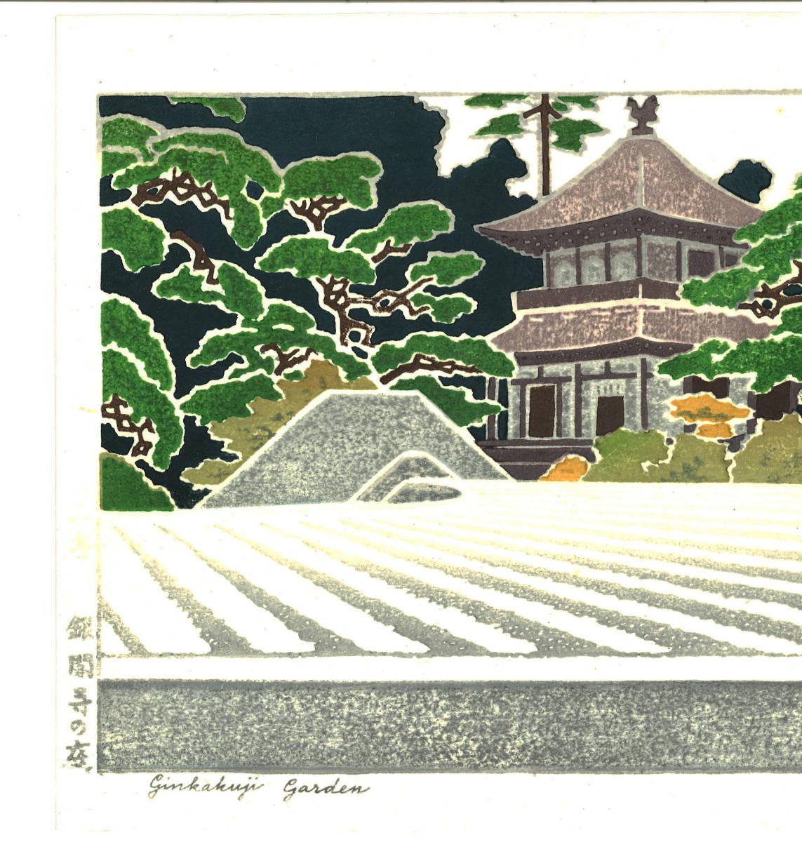 吉田遠志 木版画   016302 銀閣寺の庭  (Ginkakuji Garden)   初摺1963年  最高峰の摺師の技をご堪能下さい!!_画像2
