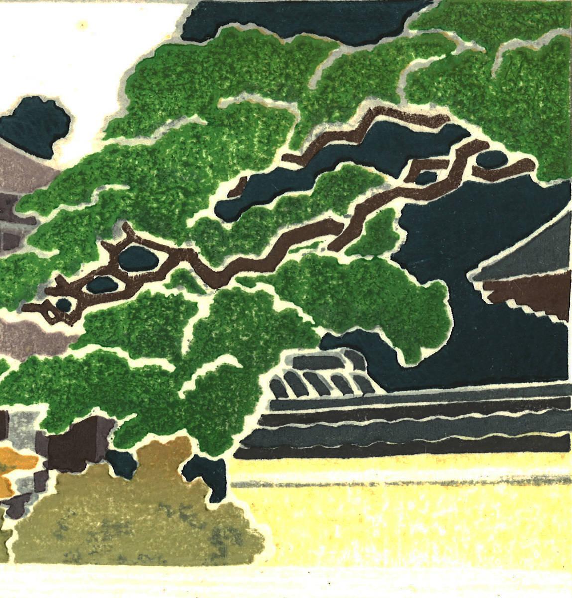吉田遠志 木版画   016302 銀閣寺の庭  (Ginkakuji Garden)   初摺1963年  最高峰の摺師の技をご堪能下さい!!_画像10