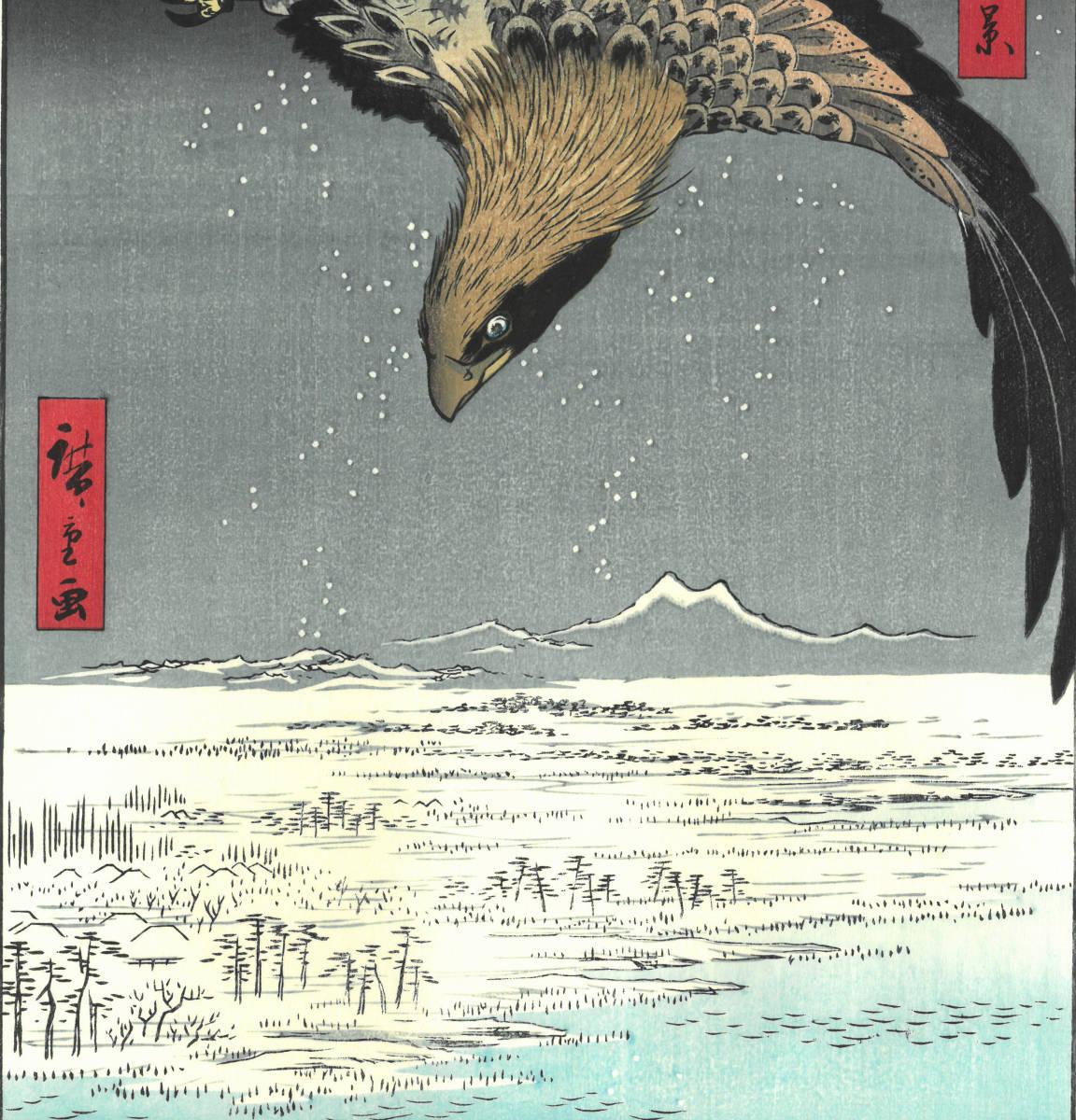歌川広重 (Utagawa Hiroshige) 木版画 江戸百景 #108. 深川州崎十万坪  初版1856-58年頃  広重の木版画の真の素晴らしさをご堪能下さい! _画像6