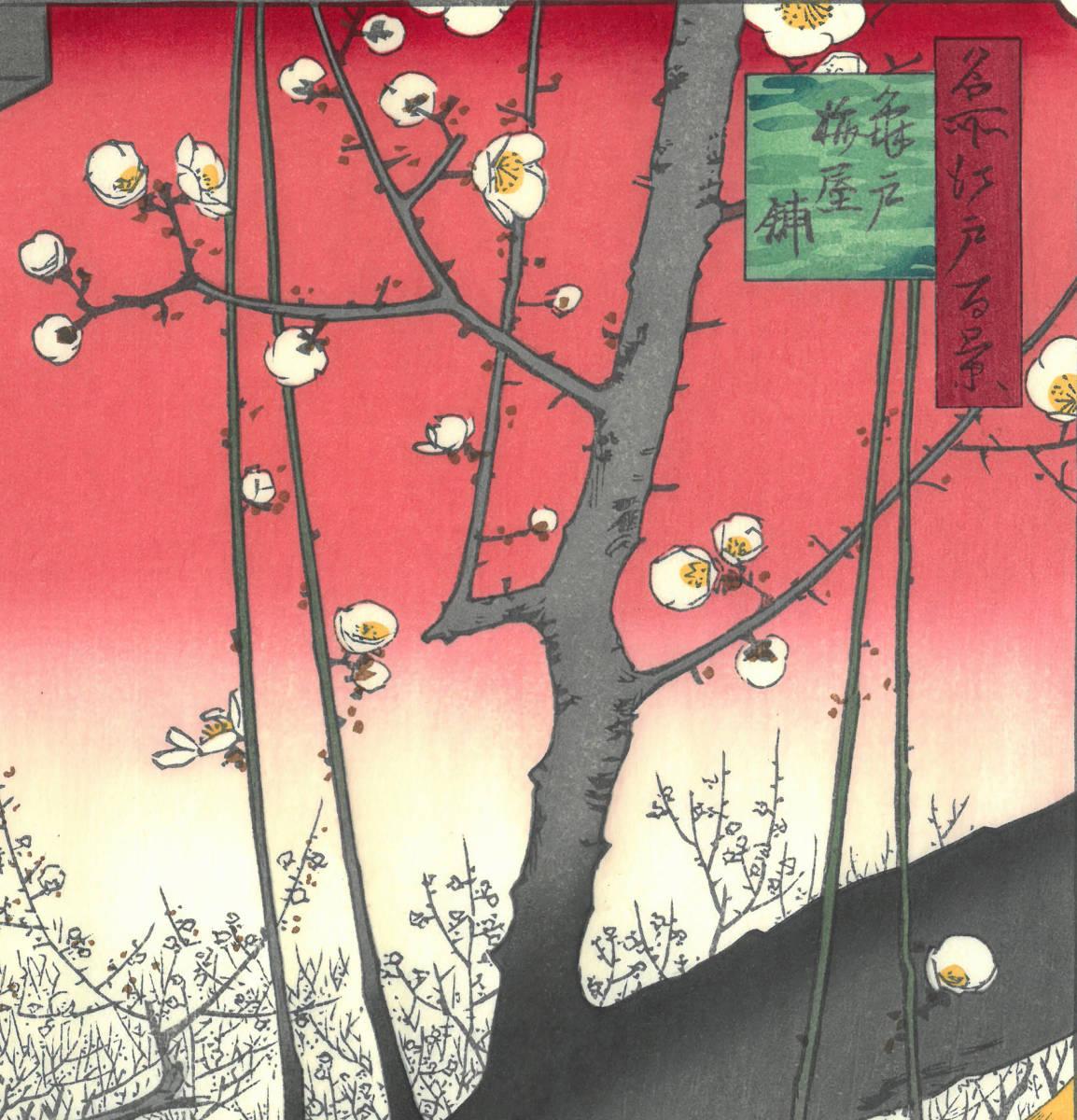 歌川広重 (Utagawa Hiroshige) 木版画 江戸百景 #30. 亀戸梅屋舗 初版1856-58年頃 広重の木版画の真の素晴らしさをご堪能下さい!_画像8